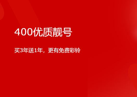 锡林郭勒盟口碑好的400电话申请24小时服务