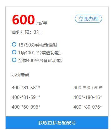 鹰潭稳定的联通400电话质优价廉